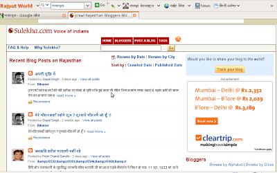 सुलेखा.कॉम का वाइस ऑफ़ इंडियंस : ब्लॉग एग्रीगेटर