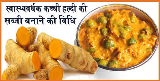 Haldi ki Sabji ki Recipe : स्वास्थ्य-वर्धक  हल्दी की सब्जी