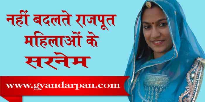 नहीं बदलते राजपूत समाज में महिलाओं के सरनेम
