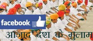 बढ़ने लगा फेसबुक से फेस टू फेस रूबरू का दौर