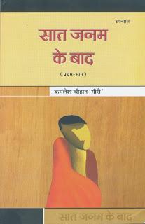"""कमलेश चौहान का उपन्यास """"सात जनम के बाद"""""""