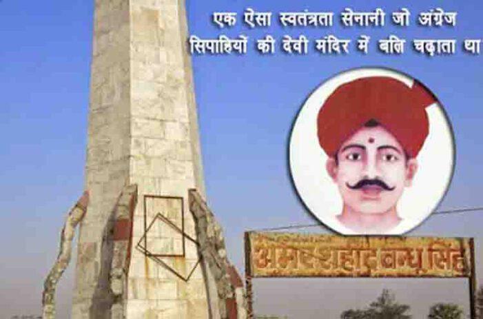 ठाकुर बाबू बंधू सिंह : स्वतंत्रता संग्राम के योद्धा
