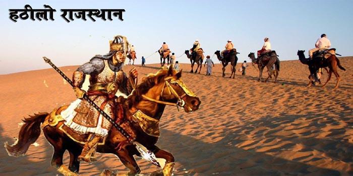 हठीलो राजस्थान-40, वीर रस के डिंगल सौरठे