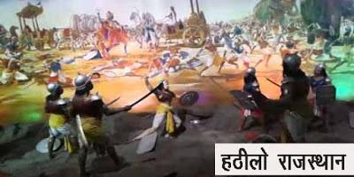 हठीलो राजस्थान-17