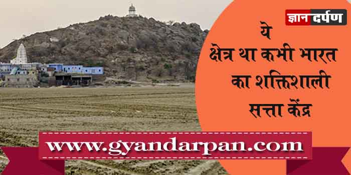 ये क्षेत्र था कभी भारत का शक्तिशाली सत्ता केंद्र