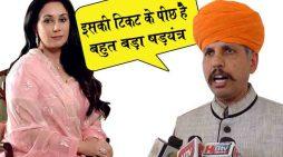 दीयाकुमारी को भाजपा टिकिट देने के पीछे है ये षड्यन्त्र