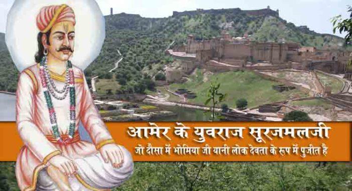 युवराज सूरजमलजी जिन्हें इस कारण नहीं मिली आमेर की गद्दी