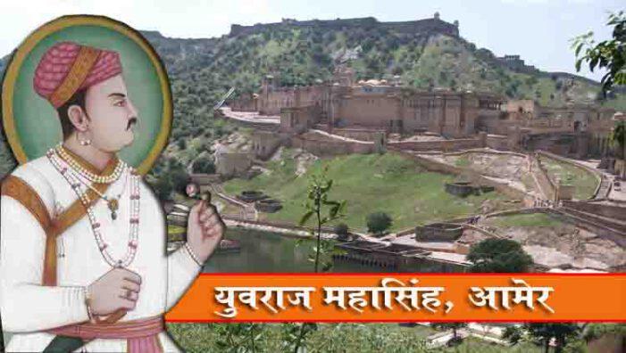 युवराज महासिंह जो इसलिए नहीं बैठ सके आमेर की गद्दी पर