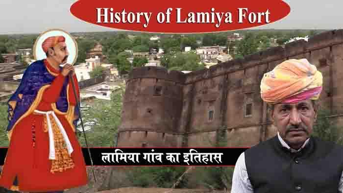 History of Lamiya Fort लामिया का इतिहास